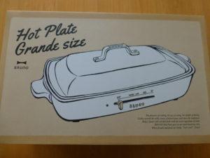ブルーノホットプレート箱