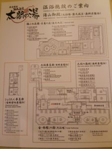 太閤の湯温泉図