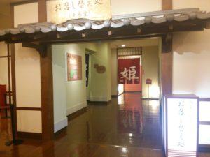 太閤の湯更衣室
