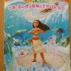 ディズニー映画「モアナと伝説の海」を見てきました。