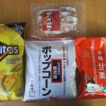 【成城石井】無添加・グルテンフリー・砂糖不使用のおやつ(お菓子)