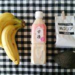 【砂糖&乳製品不使用】手作りチョコ味アイス
